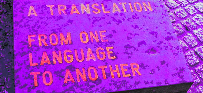 Translation, or Mi Tio Es Infermo, Pero la Carretera Es Verde!